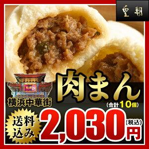 【お一人様5セットまで】肉まん10個入 横浜中華街の行...