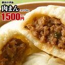 【肉まん-15個入】 横浜中華街 にくまん 人気 売れ筋 おやつ 点心 中華 そうざい お惣菜 中華惣菜 お土産 ギフト 取り…