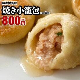 【新発売!】横浜中華街でも大人気♪世界チャンピオンの【焼き小籠包】 お取り寄せ
