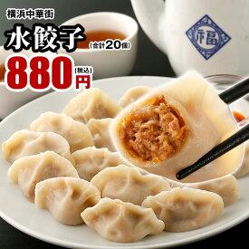 皇朝 水餃子 20個入り お取り寄せ 食品 グルメ 冷凍 中華惣菜 中華点心 横浜中華街