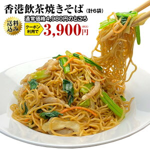 香港飲茶焼きそば 6食入り 送料無料 送料込み 上海焼きそば やきそば 焼そば
