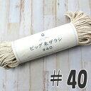 メルヘンアート マクラメ糸 ビッグ未ザラシ #40