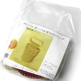 【在庫特価!】メルヘンアート 樹皮もどきで編む オーバル手口のバッグキット クリーム