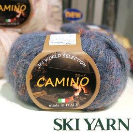 スキー毛糸(元廣) ワールドセレクション カミーノ