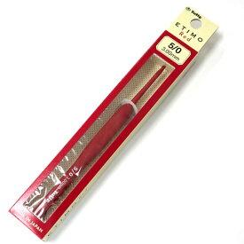 チューリップ ETIMO Red (エティモ レッド)単品 グリップ付きかぎ針 1/0号〜10/0号