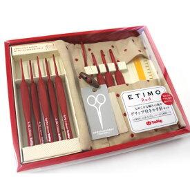 チューリップ ETIMO Red (エティモ レッド) クッショングリップ付きかぎ針セット