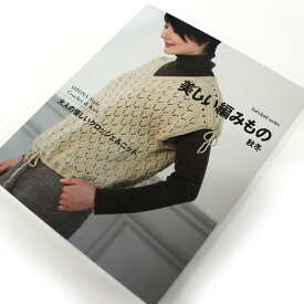 (日本ヴォーグ社)美しい編みもの 秋冬 [オリムパスタイアップ] NV80621