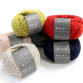 ダルマ毛糸(横田) 原毛に近いメリノウール