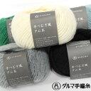ダルマ毛糸(横田) 手つむぎ風タム糸