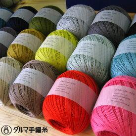 ダルマ毛糸(横田) レース糸#20 50g巻
