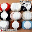 ダルマ毛糸(横田) KnittingCotton(ニッティングコットン)