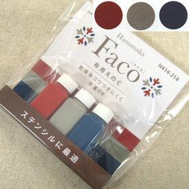 ハマナカ 布用えのぐ Faco(ファコ) 3色セット クラシックマリン