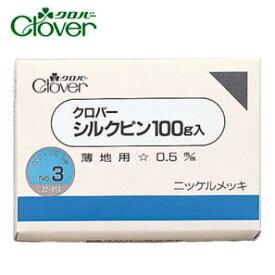 クロバー シルクピン 100g入 No3