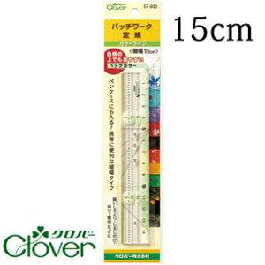 クロバー パッチワーク定規 カラーライン 細幅15cm