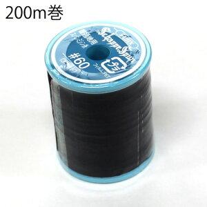 FUJIX(フジックス) シャッペスパン ミシン糸 402番黒 60番手 200m