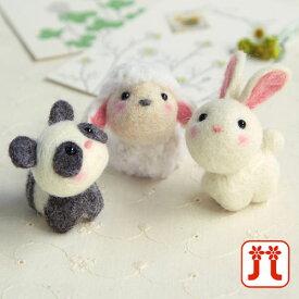 ハマナカ 羊毛フェルトキット 小さなお友達 どうぶつたち