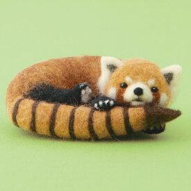 ハマナカ yucoco cafe さくだゆうこ フェルト羊毛でつくるほのぼの動物 レッサーパンダ キット