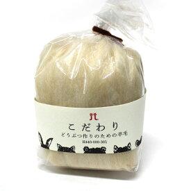 ハマナカ 羊毛フェルト こだわり どうぶつ作りのための羊毛