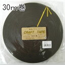 内藤商事 クラフトテープ30m巻 ページ1