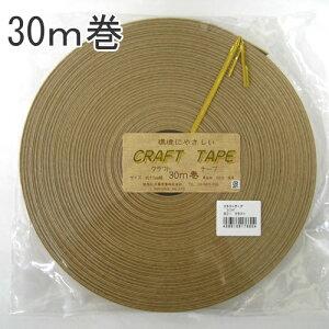 内藤商事 クラフトテープ30m巻 301番