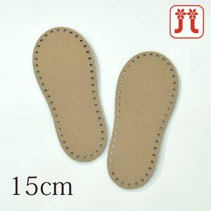 【ルームシューズ作りに!】ハマナカ 室内履き用レザー底(こども用) 15cm