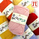 ハマナカ毛糸 わんぱくデニス ページ1