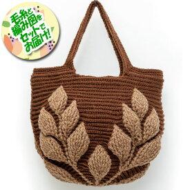 ハマナカ ボニー2色で編む 編み込みリーフ柄の引き上げ編みバッグ 茶系 着分セット(ボニー計10玉・編図)