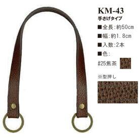 イナズマ 本皮革持ち手 手さげタイプ KM-43