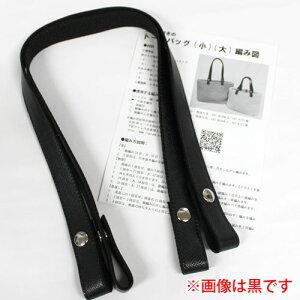 イナズマ アクリルテープ×合成皮革 パッチン持ち手(シルバー) 手さげ・ショルダータイプ UKT-6019S