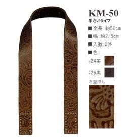 イナズマ 本皮革持ち手 手さげタイプ KM-50