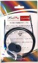 ニットプロ 付け替え可能輪針用ケーブル(黒) 50cm〜150cm用