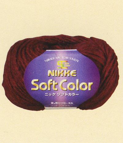 ニッケビクター毛糸 ソフトカラー