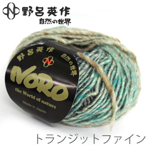野呂英作 毛糸 トランジットファイン(10玉入)