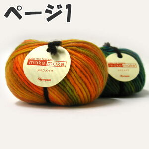 オリムパス毛糸 メイクメイク ページ1