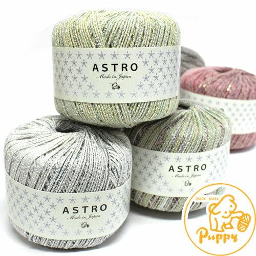 パピー毛糸 アストロ