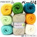 リッチモア毛糸 パーセント 74〜104番