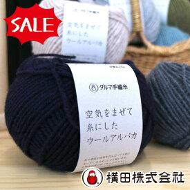 【25%OFFセール!!】ダルマ毛糸(横田) 空気をまぜて糸にしたウールアルパカ