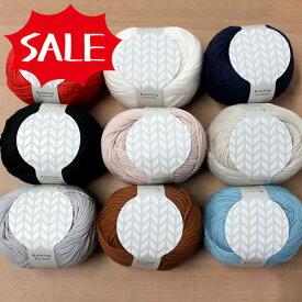 【25%OFFセール!!】ダルマ毛糸(横田) KnittingCotton(ニッティングコットン)
