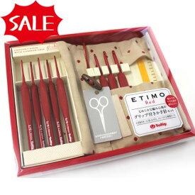 【期間限定セール!!】チューリップ ETIMO Red (エティモ レッド) クッショングリップ付きかぎ針セット