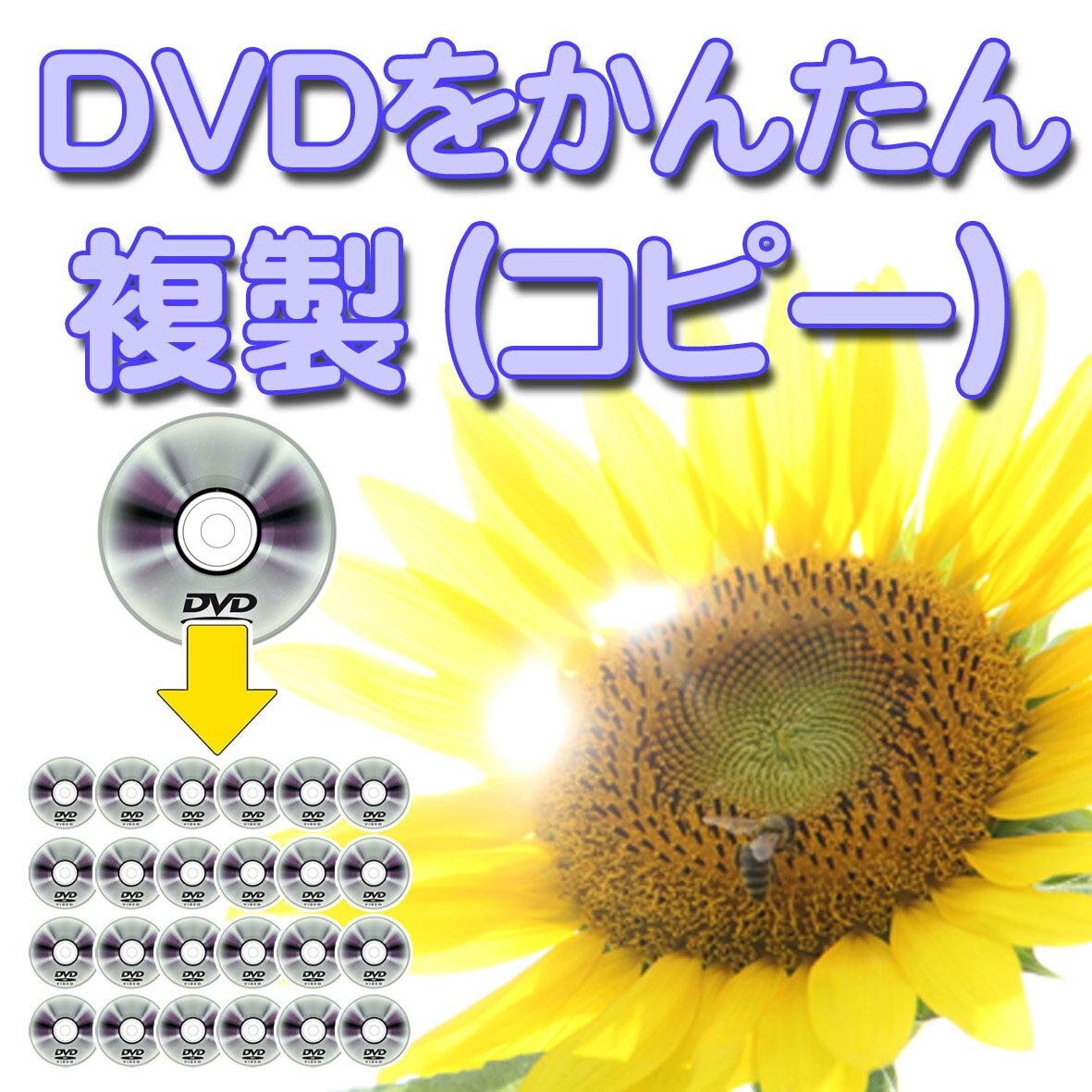 DVDコピー ☆マスタDVDから複製します(メディア・ケース代込)【dvdダビング・ビデオダビング】