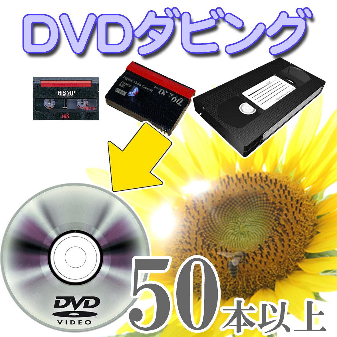 50本以上ご注文の方はこちら DVD ダビング ( dvd ダビング ダビングサービス )【 ビデオ ダビング 】 思い出を形に 【VHS】【Hi8】【MiniDV】DVDダビング/コピー