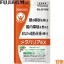 【5個セット】 メタバリアEX 120粒 15日分 富士フイルム アスタリフト