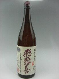 飛露喜 特別純米 日本酒 1800ml 2019年詰