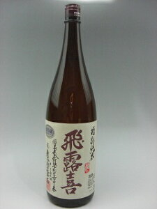飛露喜 特別純米 日本酒 1800ml