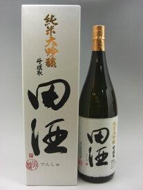 田酒 純米大吟醸 斗瓶取り 斗壜取 1800m 日本酒 2020年今季詰め