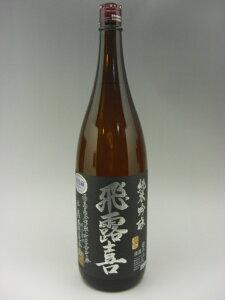 飛露喜 純米吟醸 黒ラベル 日本酒 1800ml ギフト 贈り物