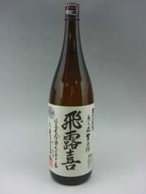 飛露喜 特別純米 無濾過生 日本酒 1800ml 今季詰 ギフト 敬老の日 贈り物