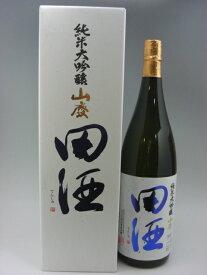 田酒 純米大吟醸 山廃仕込 1800ml 日本酒 2020年11月詰