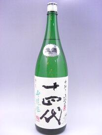 十四代 角新 中取り純米 無濾過 日本酒 1800ml 2021年1月詰 お中元 ギフト