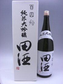 田酒 純米大吟醸 百四拾 日本酒 1800ml 2019年5月詰